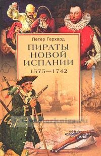 Пираты Новой Испании 1575-1742