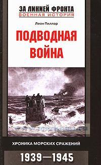 Подводная война. Хроника морских сражений 1939-1945