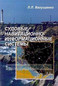 Судовые навигационно-информационные системы