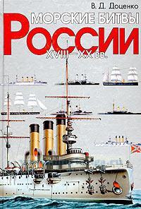 Морские битвы России: XVIII- XX в.в.