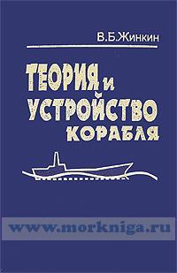 Теория и устройство корабля (3-е издание)