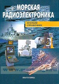 Морская радиоэлектроника. Справочник