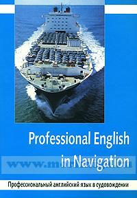 Профессиональный английский язык в судовождении. Professional English in Navigation