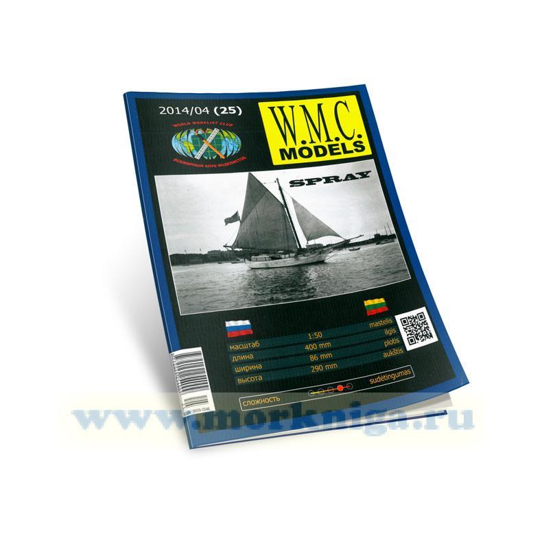 Модель-копия из бумаги яхты