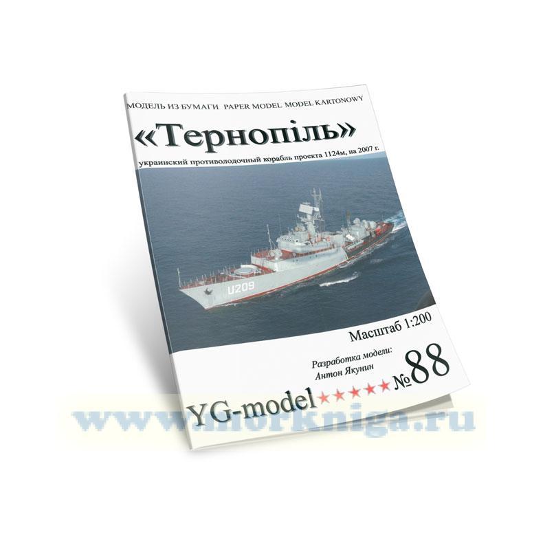 Модель-копия из бумаги украинский МПК проекта 1124 м