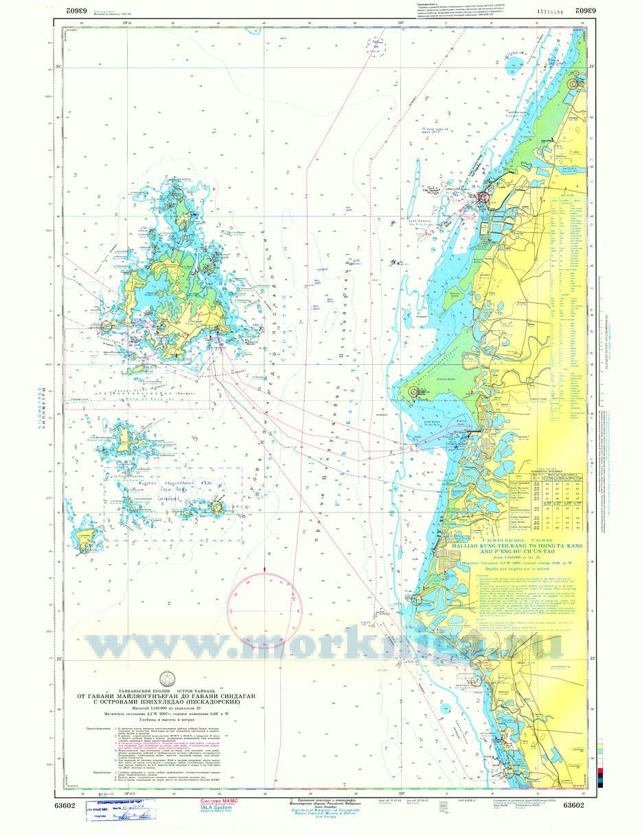 63602 Пролив Пэнху (Пескадорский) (Масштаб 1:100 000)
