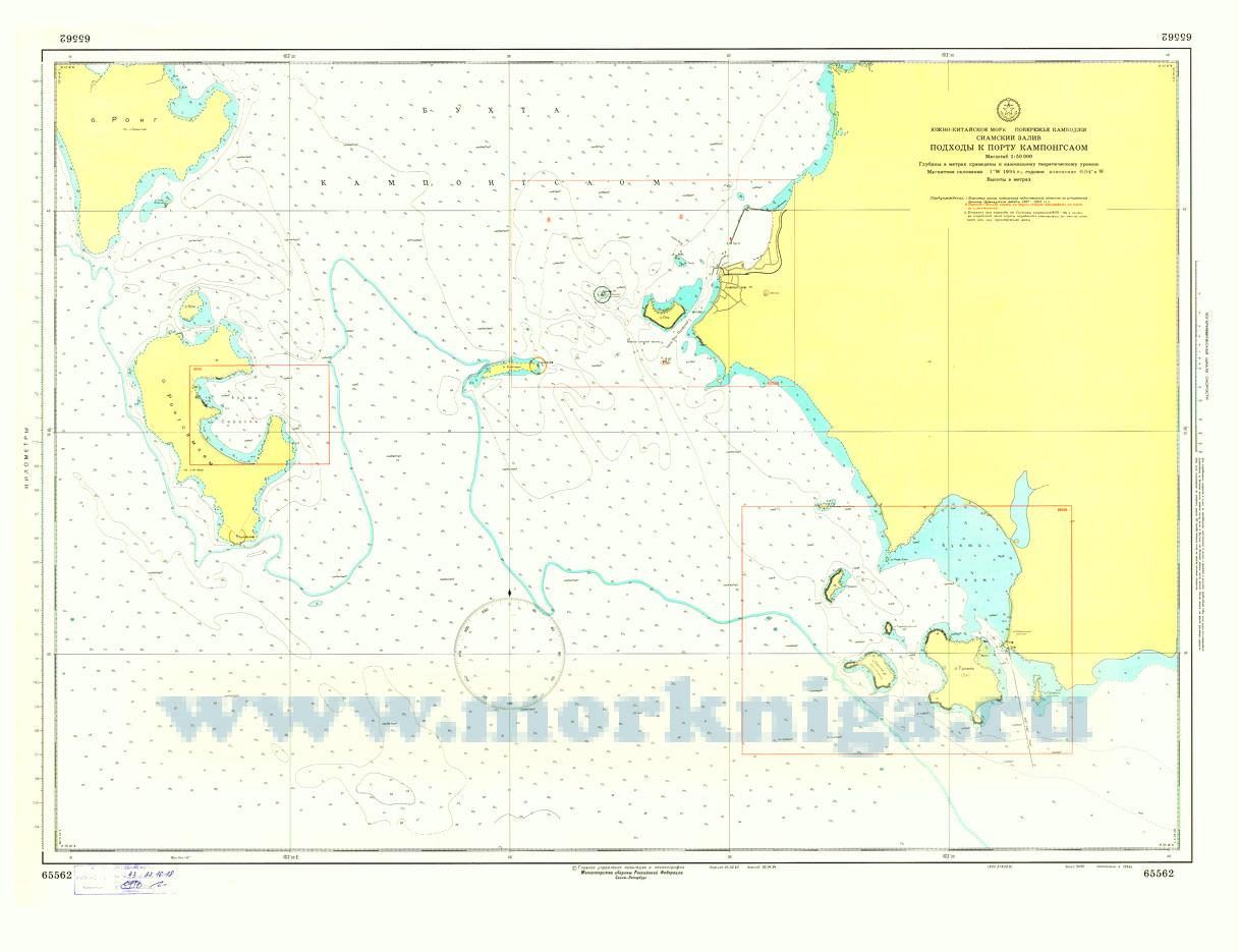 65562 Подходы к порту Кампонгсаом (Масштаб 1:50 000)