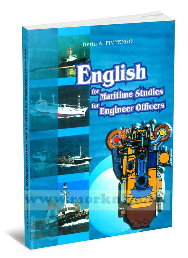 Английский язык для инженеров-судомехаников/English for maritime studies for engineer officers