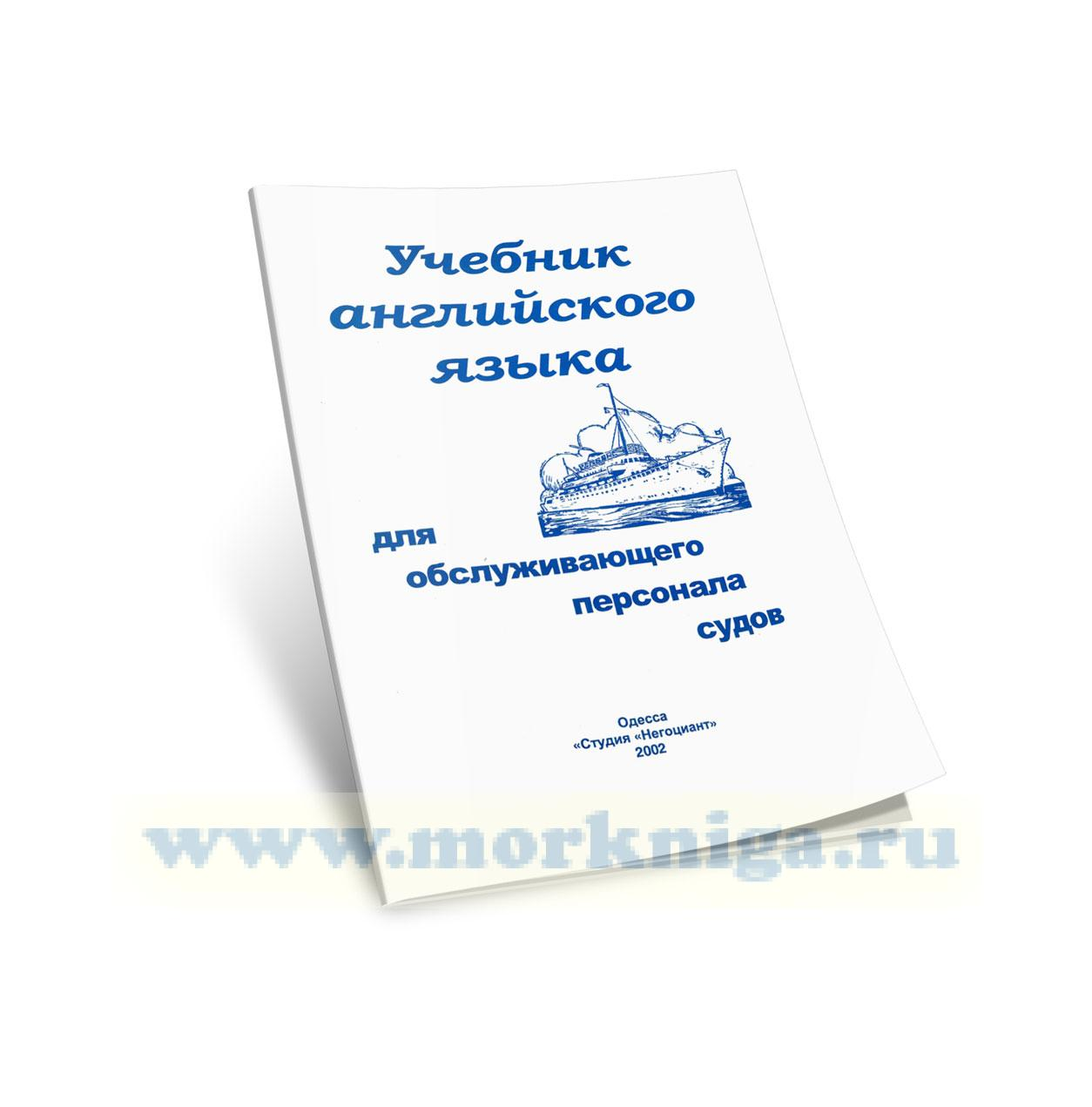 Учебник английского языка для обслуживающего персонала судов