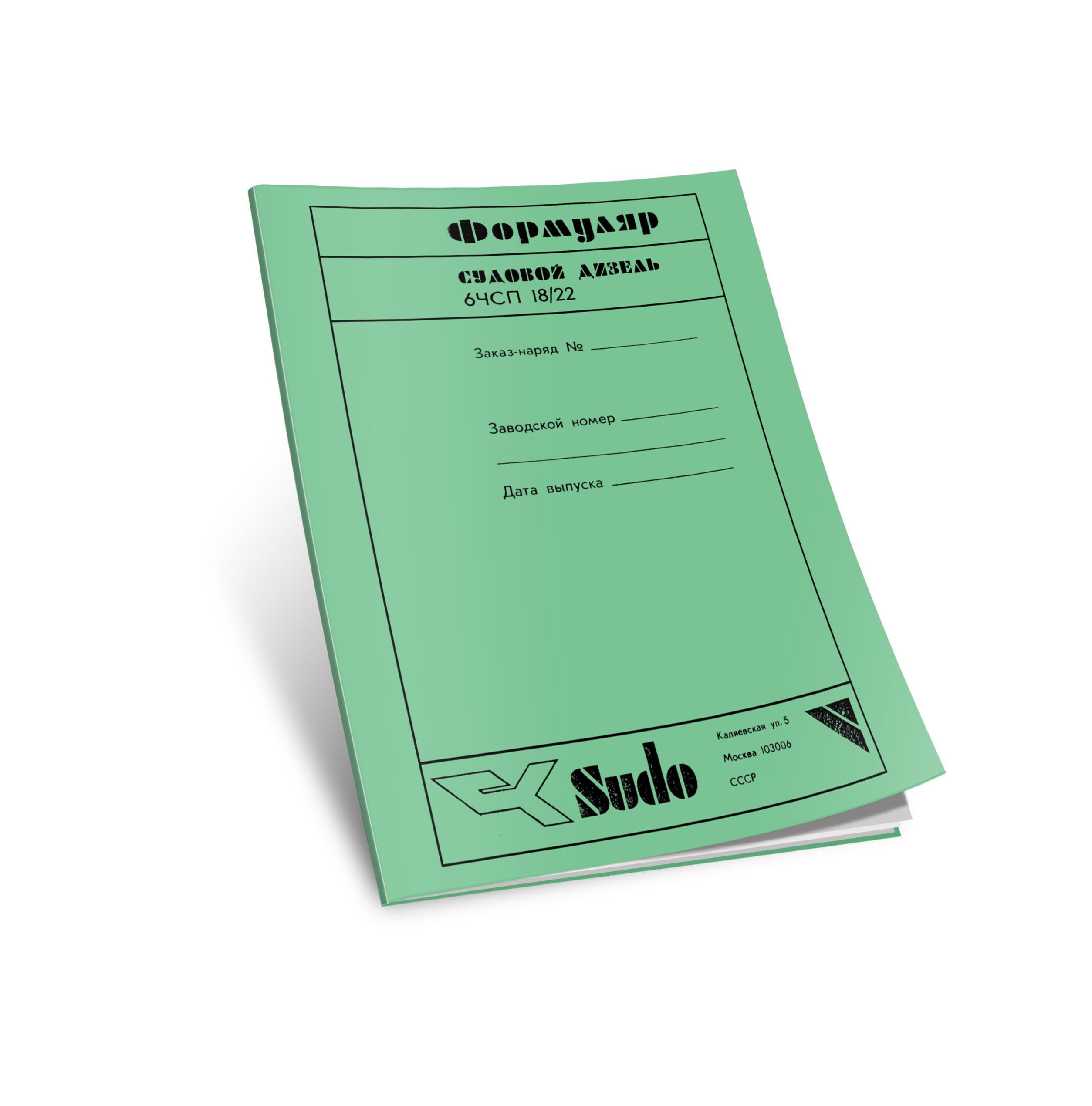 Формуляр судового дизеля 6ЧСП 18/22-150-3