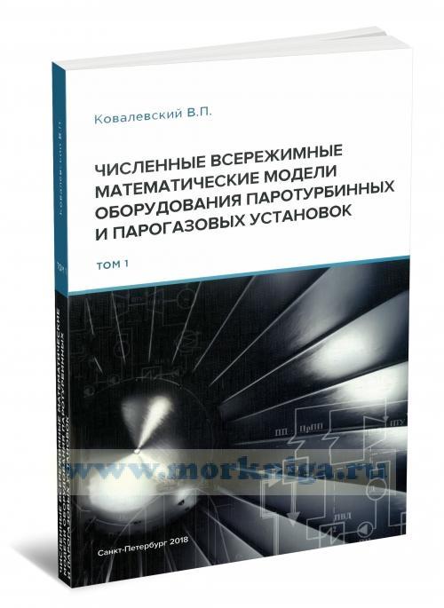 Численные всережимные математические модели оборудования паротурбинных и парогазовых установок. В 2х томах