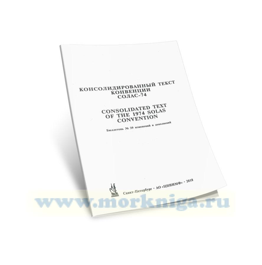 Бюллетень № 39 изменений и дополнений к Консолидированному тексту МК СОЛАС - 74