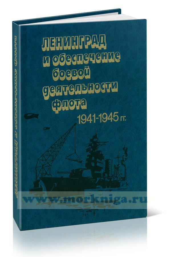 Ленинград и обеспечение боевой деятельности флота. 1941-1945 гг.
