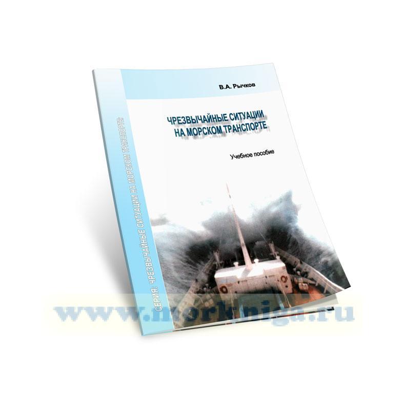 Чрезвычайные ситуации на морском транспорте: Учебное пособие (4-е издание, исправленное и дополненное)