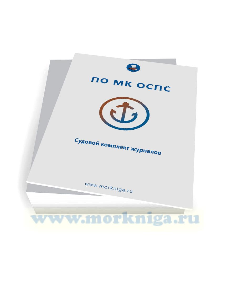 Судовой комплект журналов по МК ОСПС