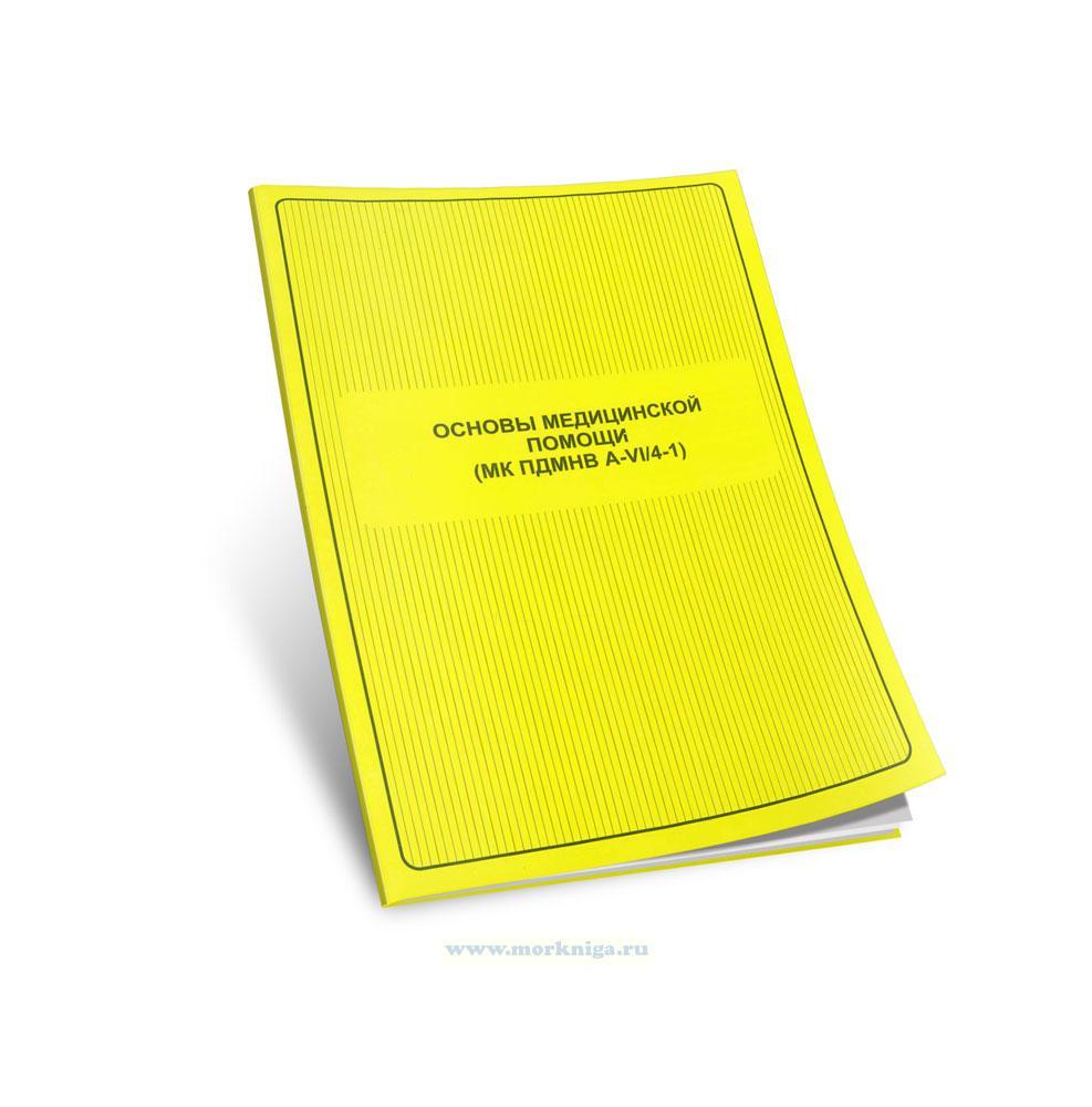 Основы медицинской помощи (МК ПДМНВ А-VI/4-1). Учебно-методическое пособие