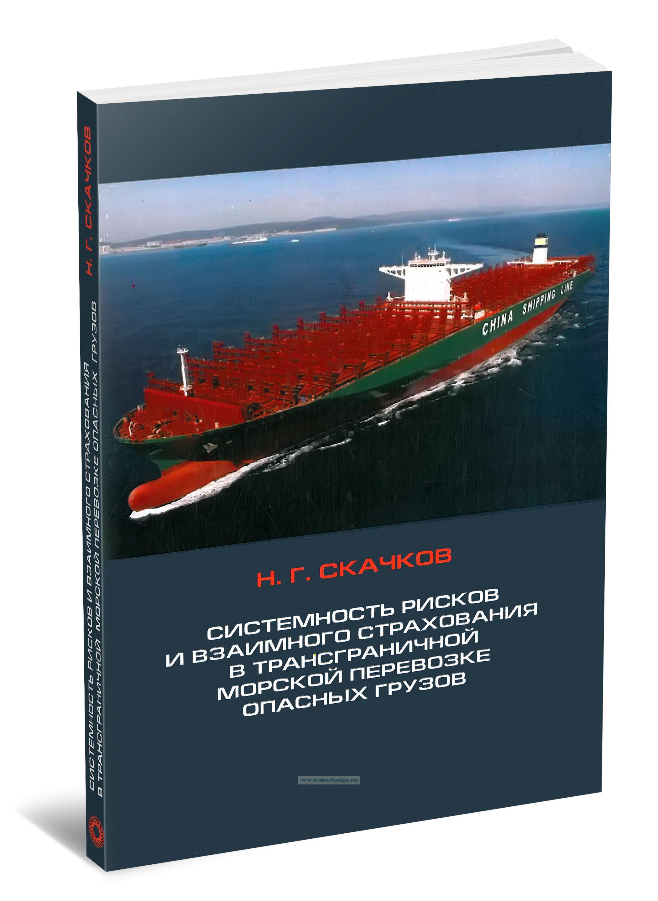 Системность рисков и взаимного страхования в трансграничной морской перевозке опасных грузов