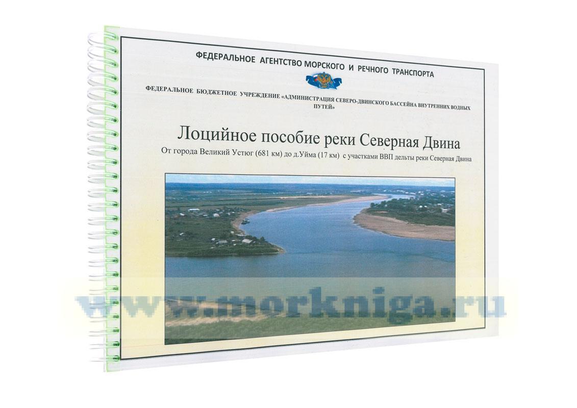 Лоцийное пособие реки Северная Двина (От города Великий Устюг (681 км) до д. Уйма (17 км) с участками ВВП дельты реки Северная Двина