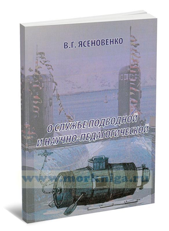 О службе подводной и научно-педагогической