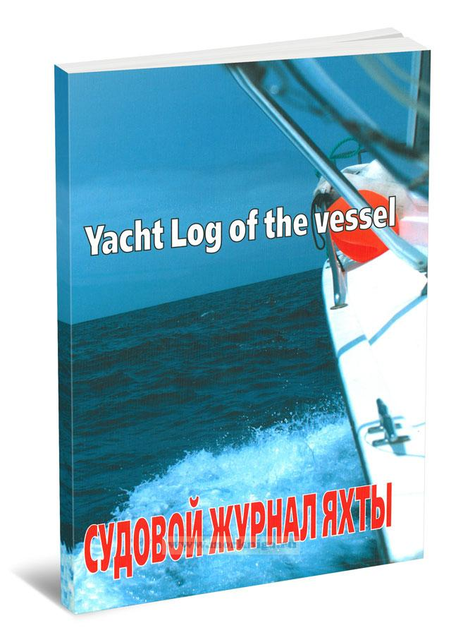Судовой журнал яхты. Voyage Log of the vessel