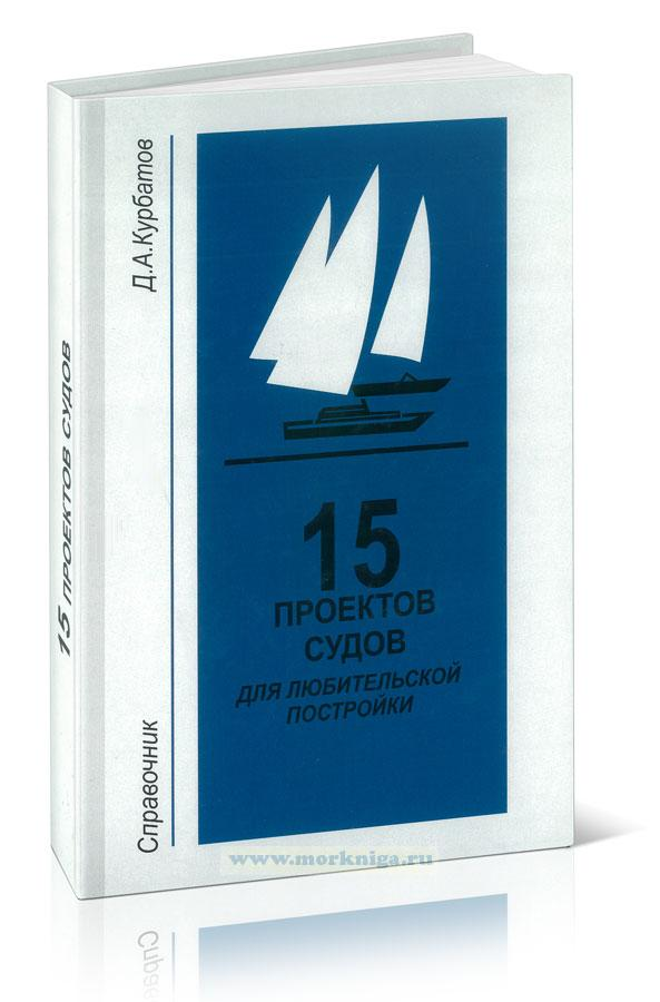 15 Проектов судов для любительской постройки