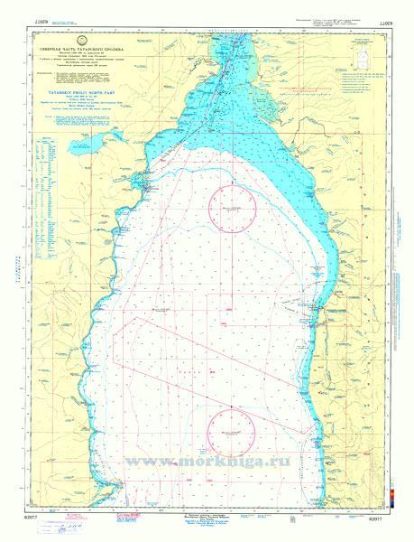 62077 Северная часть Татарского пролива (Масштаб 1:250 000)