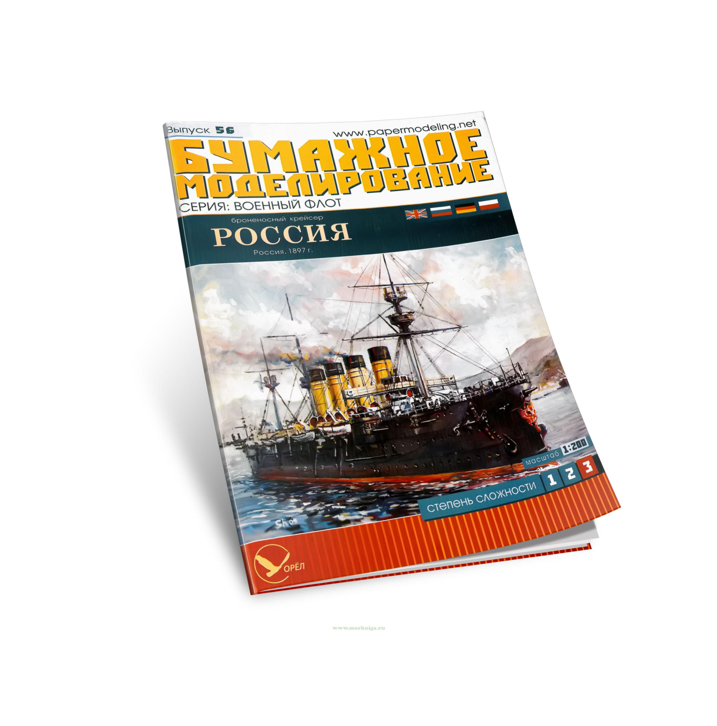 Броненосный крейсер Россия. Россия, 1897 г. Бумажная модель