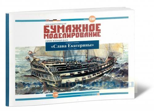 Бумажная модель линейного корабля