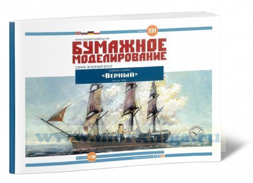 Бумажная модель учебного корабля