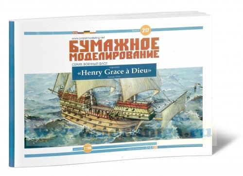 Бумажная модель каракки