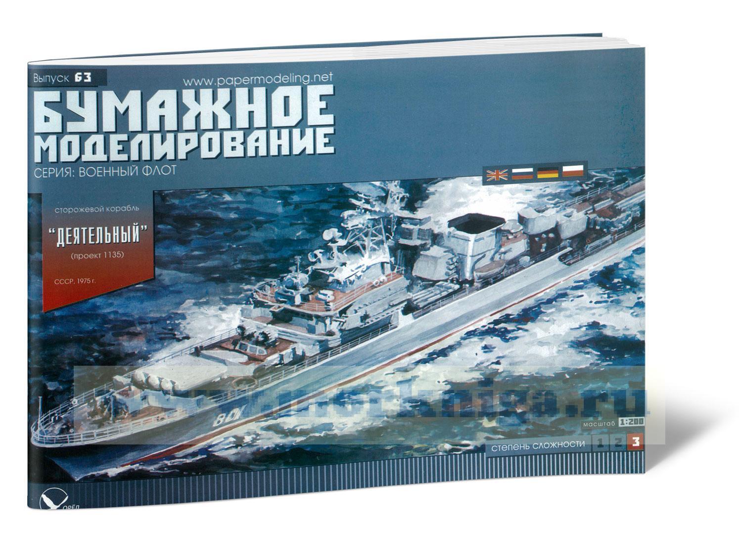 Бумажная модель сторожевого корабля