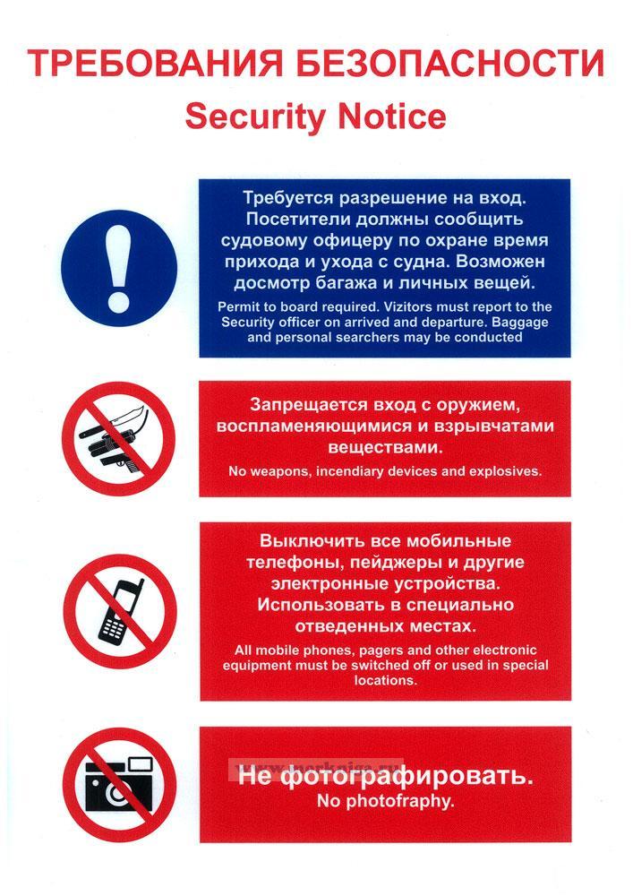 "Плакат ""Требования безопасности"" Security Notice Permit"