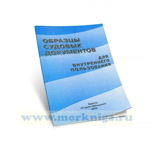 Образцы судовых документов для внутреннего пользования