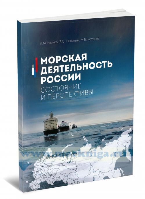 Морская деятельность России. Состояние и перспективы