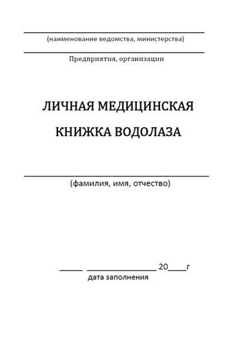 Медицинская книжка детская одежда медицинская книжка на ладожской