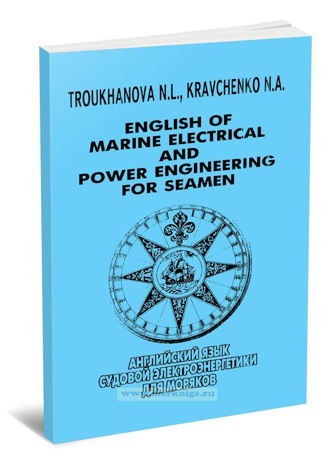 Английский язык судовой электроэнергетики для моряков