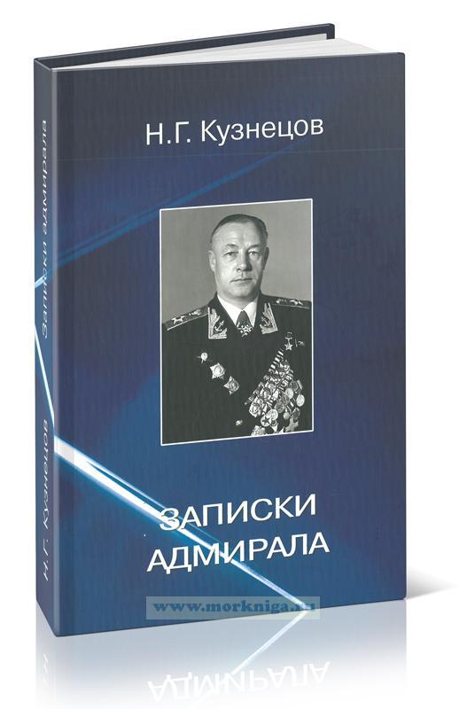 Записки адмирала