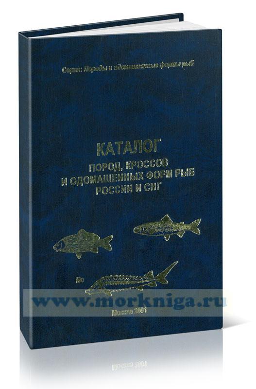 Каталог пород, кроссов и одомашненных форм рыб России и СНГ. Серия: породы и одомашненные формы рыб