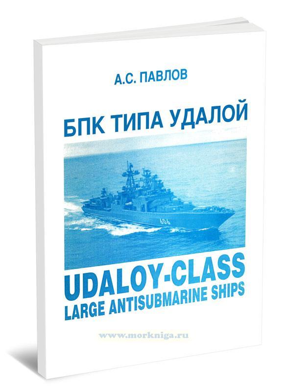 БПК типа Удалой Udaloy-class Large antisubmarine ships