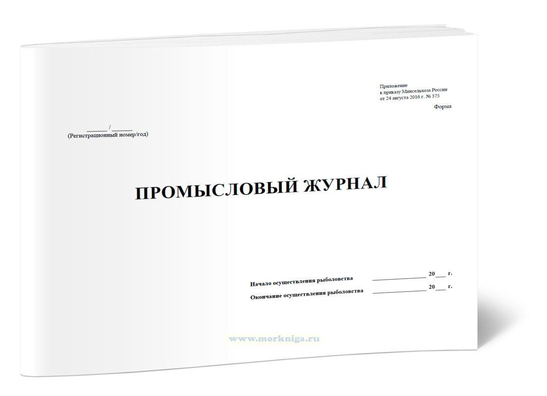 Промысловый журнал (при осуществлении добычи (вылова) биоресурсов пассивными орудиями добычи)
