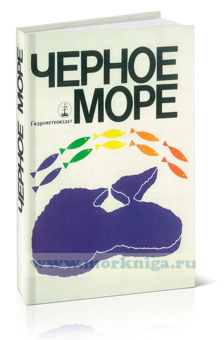 Черное море. Сборник