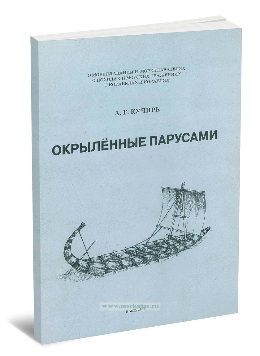 Начало мореплавания в Древнем Мире. Выпуск 1