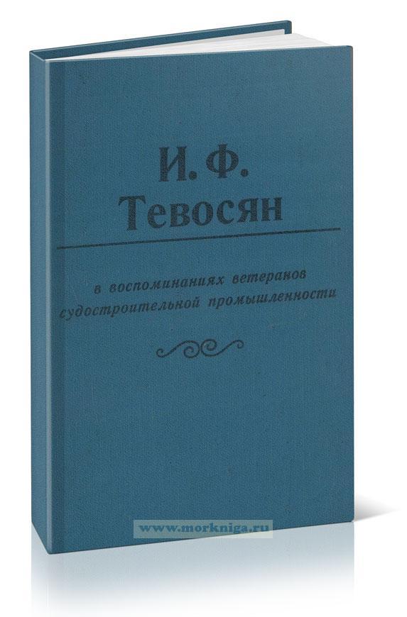 И.Ф. Тевосян в воспоминаниях ветеранов судостроительной промышленности