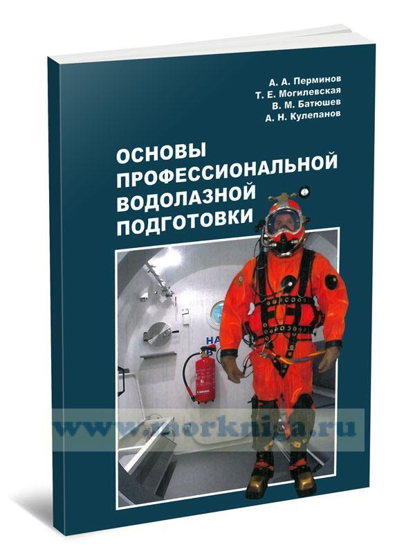 Основы профессиональной водолазной подготовки