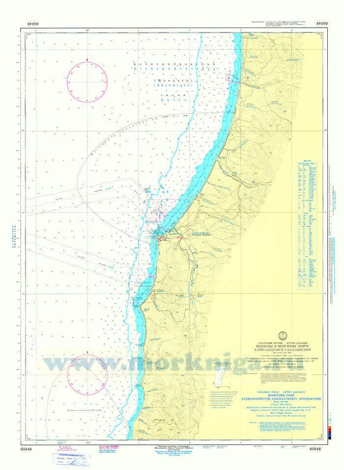 65048 Подходы к порту Александровск-Сахалинский (Масштаб 1:50 000)