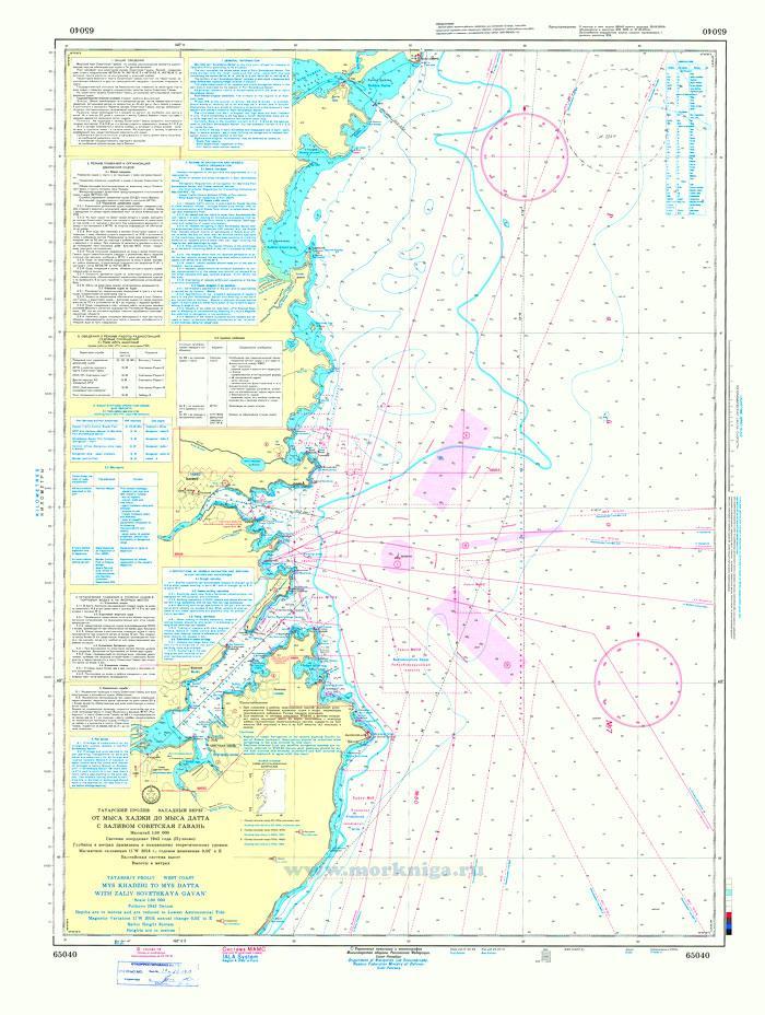 65040 От мыса Хаджи до мыса Датта с заливом Советская Гавань (Масштаб 1:50 000)