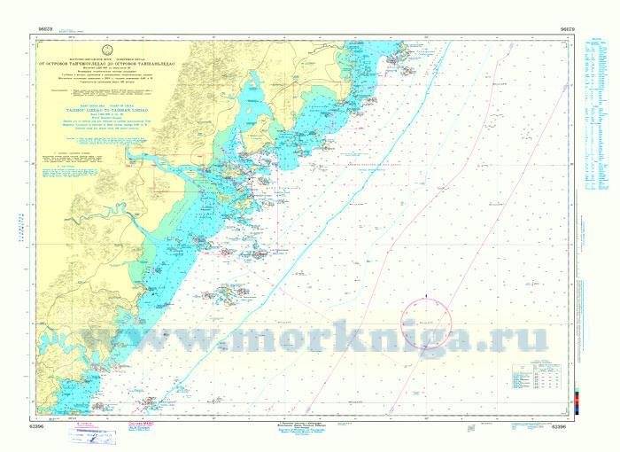 62396 От островов Тайчжоуледао до островов Тайшаньледао (Масштаб 1:200 000)