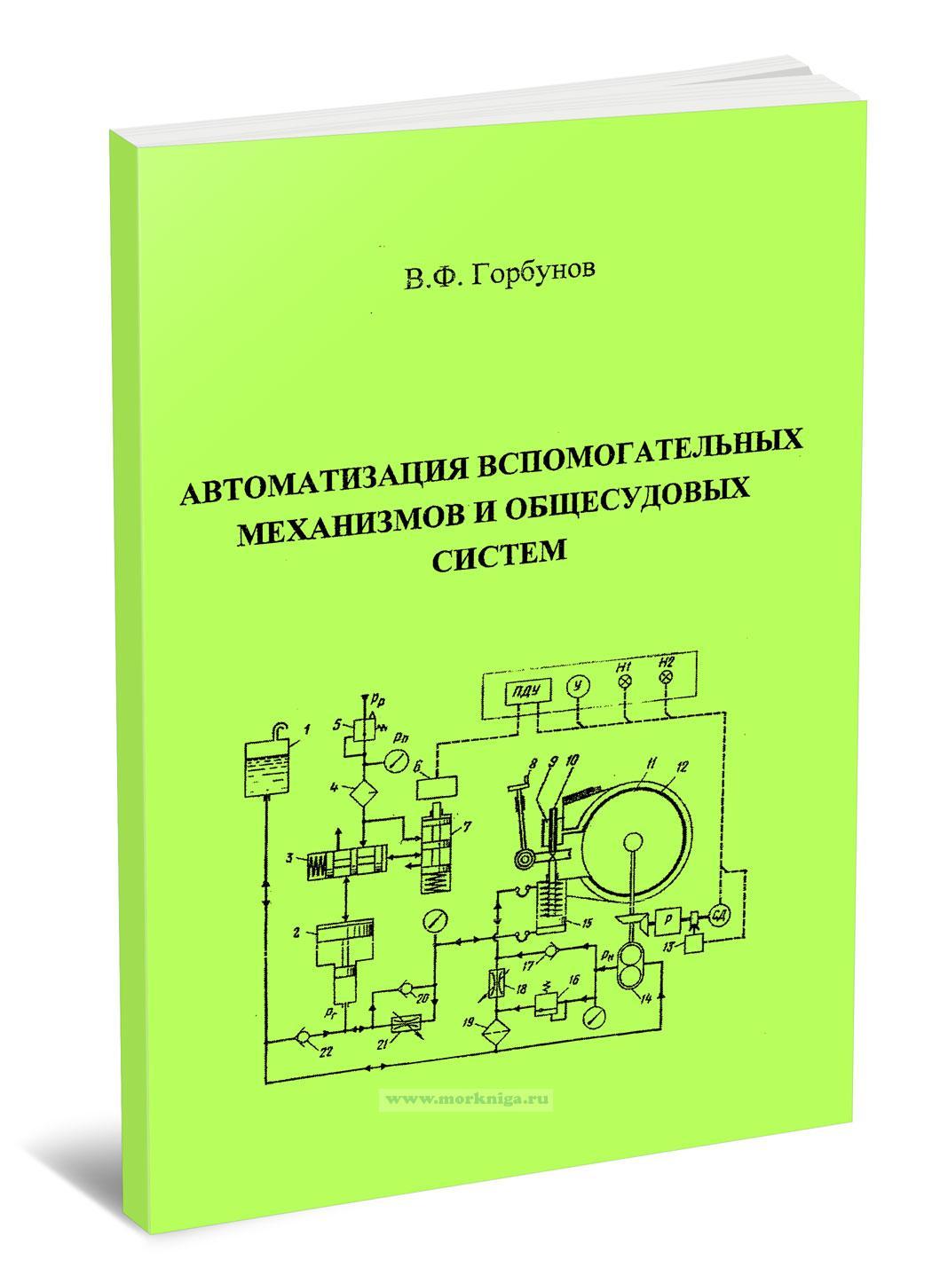 Автоматизация вспомогательных механизмов и общесудовых систем