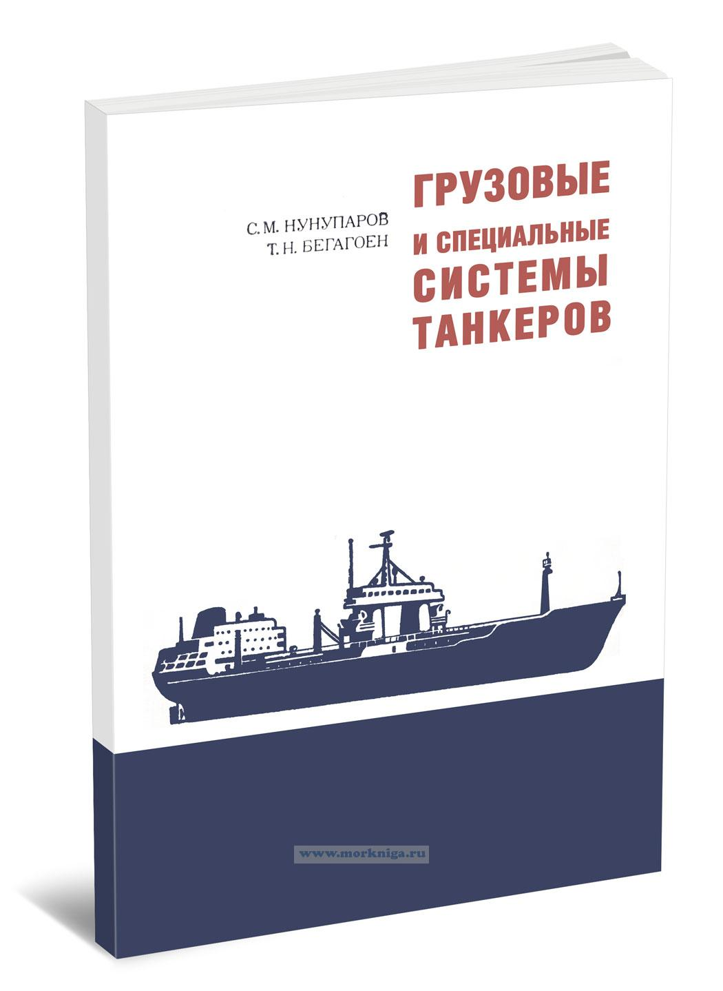 Грузовые и специальные системы танкеров