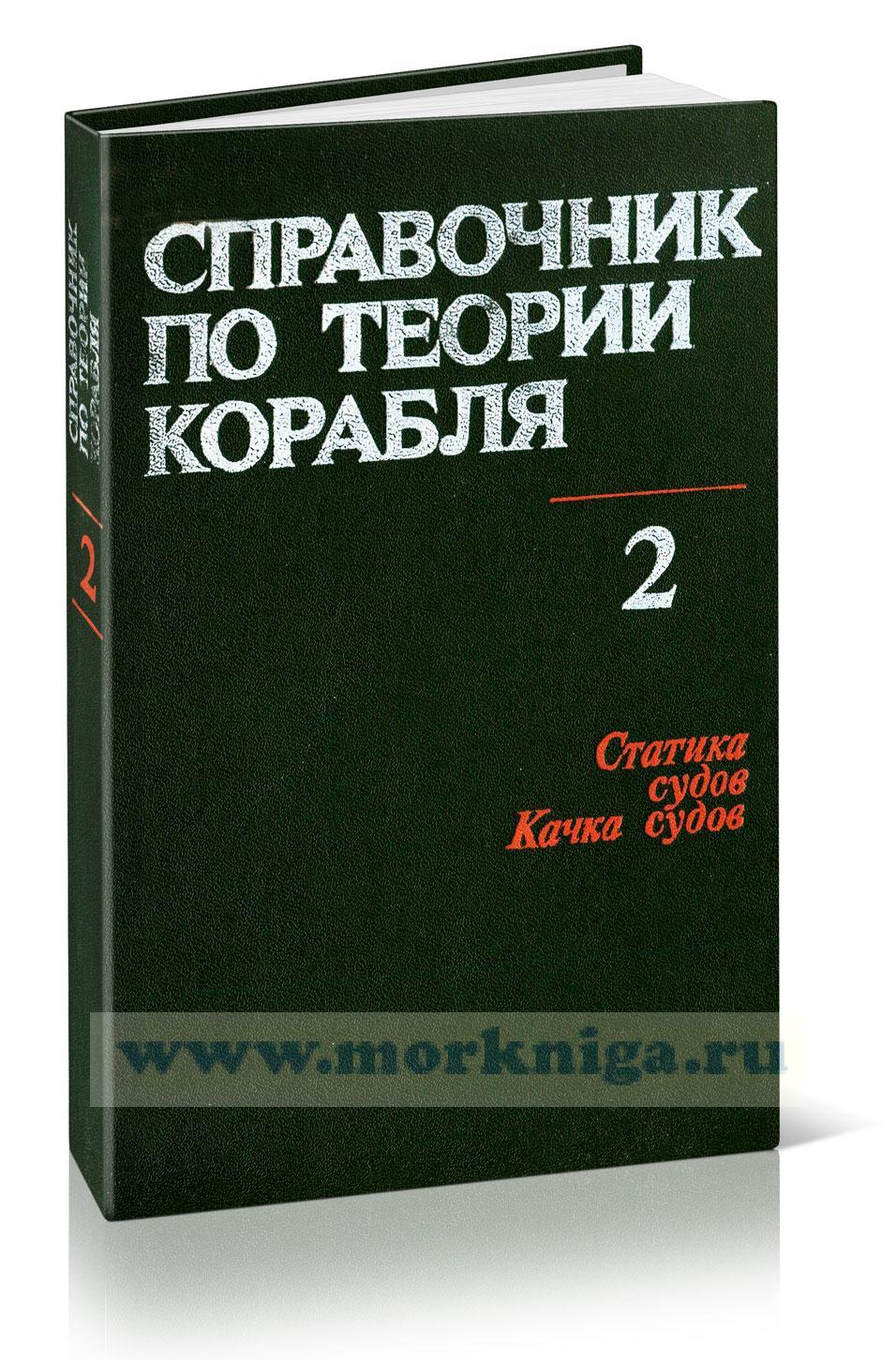 Справочник по теории корабля в 3-х томах. Том 2. Статика. Качка судов
